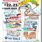 2010熊本ボートショーDM完成!