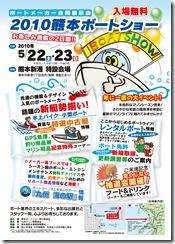 2010kumamoto-pos