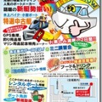 2011熊本ボートショー