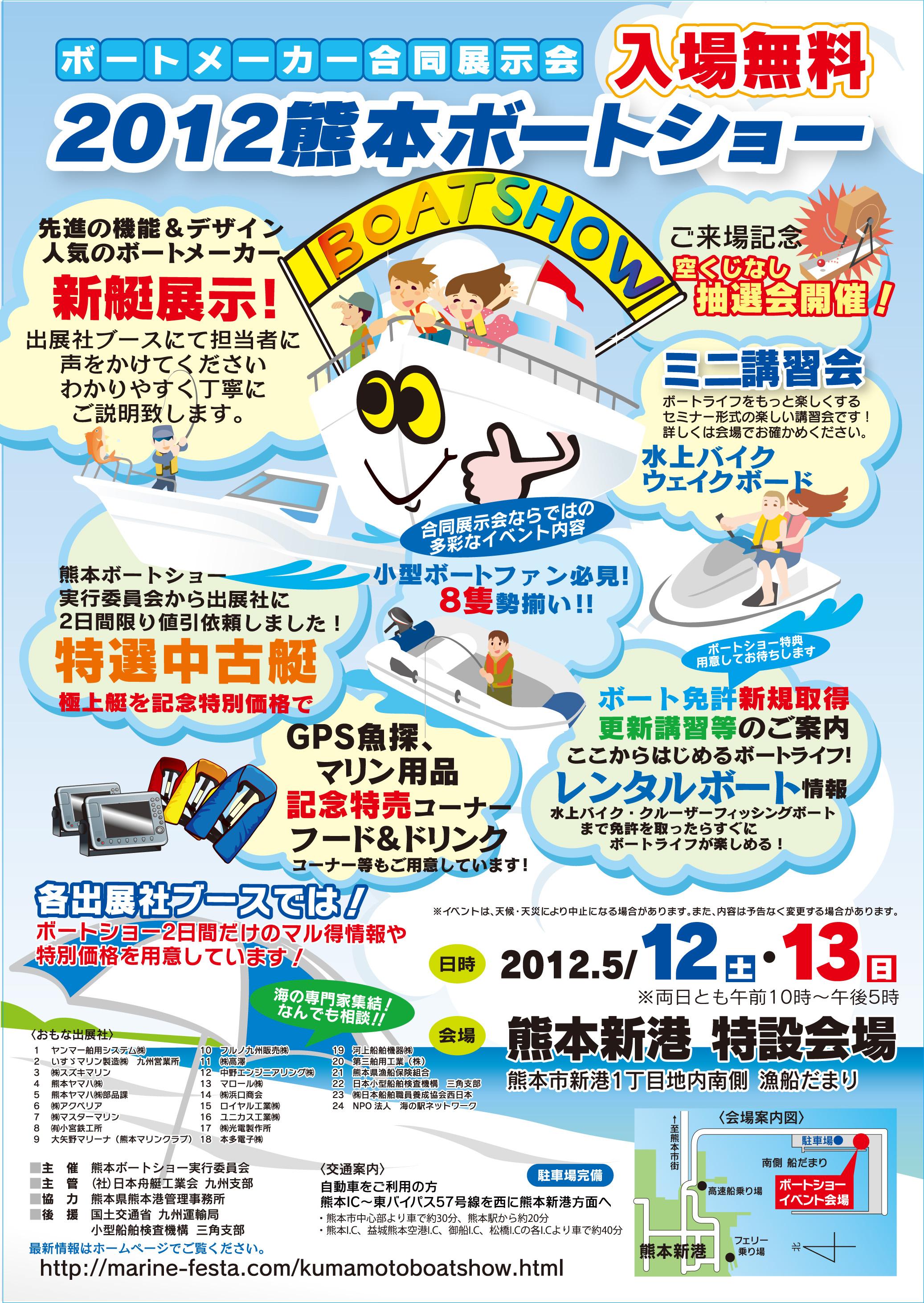 熊本ボートショー開催!