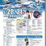 熊本ボートショーまでひと月です