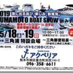熊本ボートショーのご案内