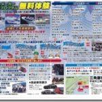 熊本ボートショー詳細のご案内